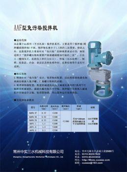 常州中实三水科技产品宣传册