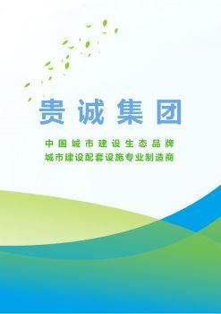 磷石膏在高分子材料中的应用宣传画册