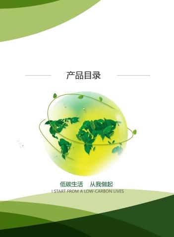 生态美2020产品目录 电子书制作软件