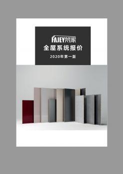FAJEY梵家全屋高端定制_2021系统报价(NEW)电子画册