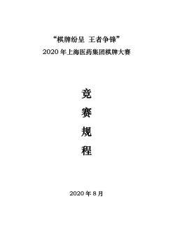 上海医药集团棋牌大赛竞赛规程电子画册
