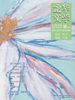 龙华文学-电子书