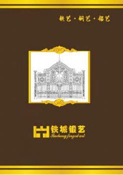 杭州锦瑞铁城装饰工程有限公司产品宣传册