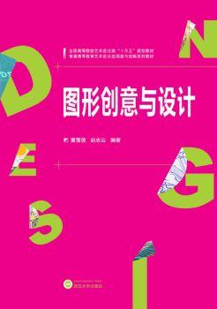 《图形创意与设计》节选电子书