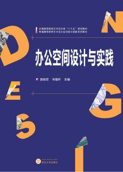 《办公空间设计与实践》节选电子宣传册