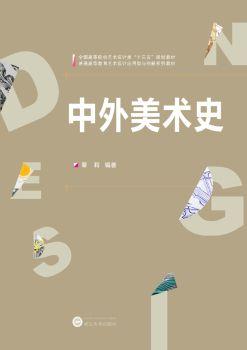 《中外美术史》节选电子刊物