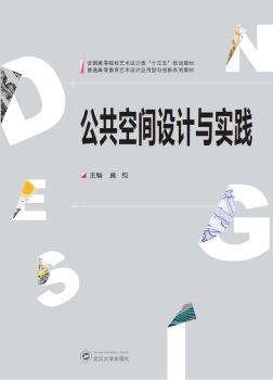 《公共空间设计与实践》节选电子书