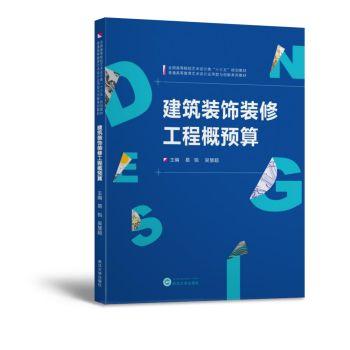 《建筑装饰装修工程概预算》封面、目录电子画册