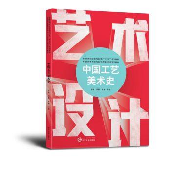 《中国工艺美术史》封面、目录宣传画册
