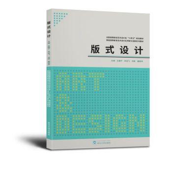 《版式設計》封面、目錄電子宣傳冊