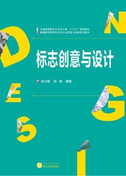 《标志创意与设计》节选电子书