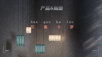 汉高卡罗宣传画册