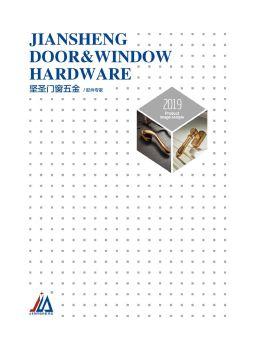 坚圣门窗五金 电子书制作软件