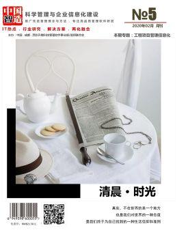 2020年02期-科学管理与企业信息化 第5期,FLASH/HTML5电子杂志阅读发布