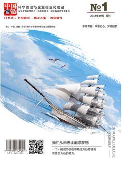 2019年01期-科学管理与企业信息化 创刊号,FLASH/HTML5电子杂志阅读发布
