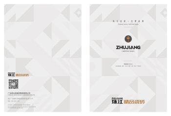 珠江产品图册最新