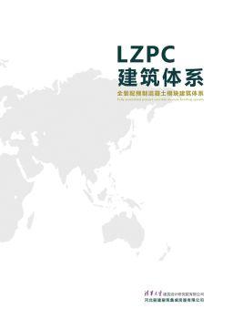 LZPC建筑体系电子宣传册