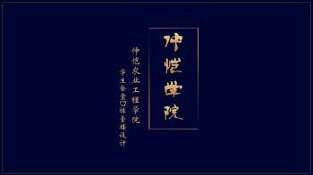 仲恺农业工程学院学生食堂D栋一楼(茂熙)电子画册