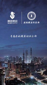 SSEC宣传手册