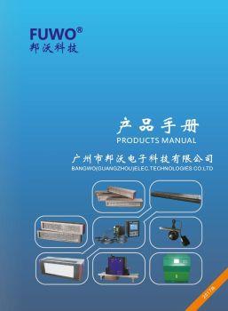 FUWO UVLED光固化装置产品目录电子杂志