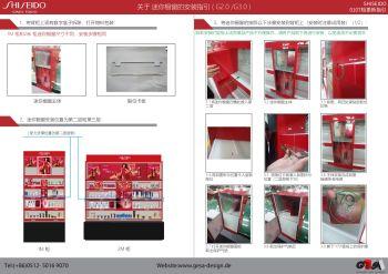 20200107迷你橱窗档特殊安装-Hignlight道具及迷你橱窗电子画册