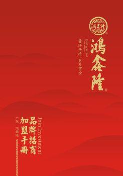 【复兴中国茶·共筑中国梦】  鸿鑫隆诚邀您加盟!!,翻页电子书,书籍阅读发布