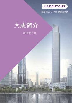 大成广州办公室介绍2019电子刊物