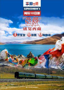 享游西藏-盛宴西藏-拉萨单卧单飞纯玩10日