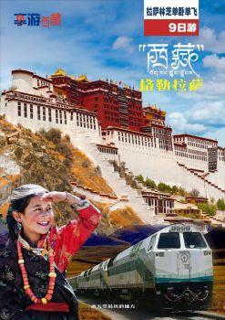 享游西藏-格勒拉萨--5月行程