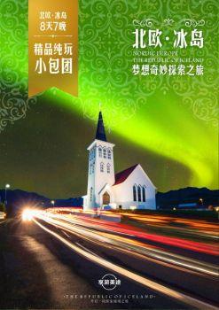 北欧冰岛--8天7晚--梦想奇妙探索之旅-一价全包