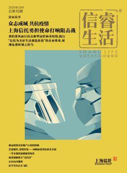 信睿生活2020年3月刊