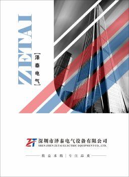 深圳市泽泰电气设备有限公司 电子书制作软件