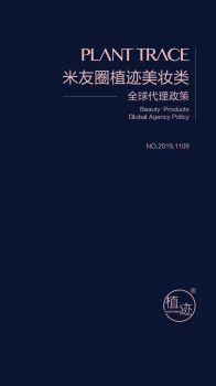 20191109植迹美妆类全球代理政策(2) 电子书制作平台