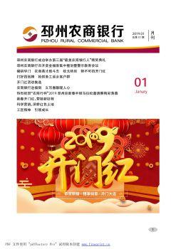 邳州农商银行1月电子刊物