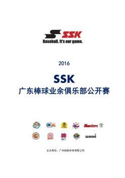 2016SSK广东棒球业余俱乐部公开赛宣传画册