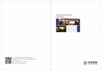 中派律师事务所(画册)