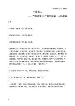 中国匠人之 古车宣传画册