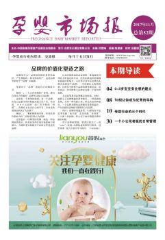 11月总第52期《孕婴市场报》