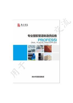 尚东华夏管道集团产品电子手册