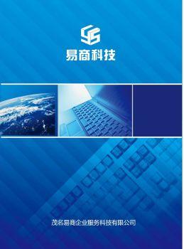 茂名易商企业服务科技有限公司电子画册