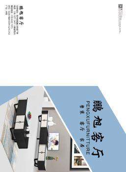鵬旭 高端 客廳,電子畫冊期刊閱讀發布