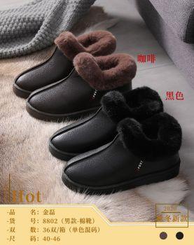 2020年-男鞋电子宣传册