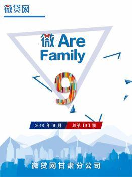 《微 Are family》微贷网甘肃分公司9月月刊