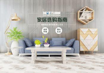 永川五洲城-家居选购指南 电子书制作平台