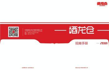 酒龙仓产品手册