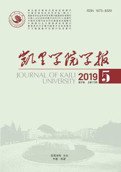 凯里学院学报2019年第5期电子书