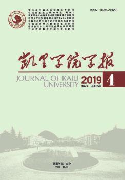 凯里学院学报2019年第4期电子杂志