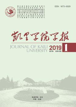 凯里学院学报2019年第1期电子宣传册