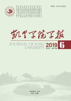 凱里學院2019年第6期 電子書制作軟件