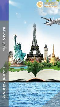广东青旅华龙旅行——产品手册 电子书制作平台
